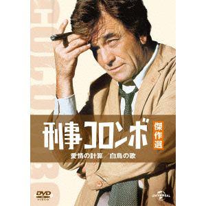 <DVD> 刑事コロンボ傑作選 愛情の計算/白鳥の歌