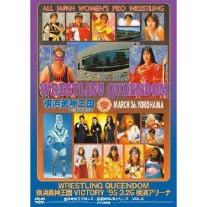 <DVD> WRESTLING QUEENDOM 横浜美神王国VICTORY '95・3・26 横浜アリーナ(廉価版)