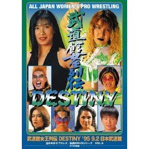 <DVD> 武道館女王列伝DESTINY '95・9・2 日本武道館(廉価版)