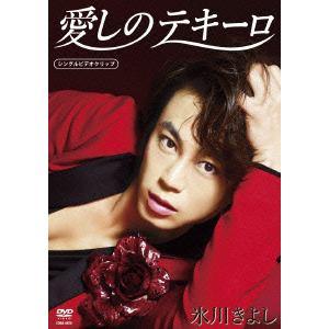 【DVD】 氷川きよし / 愛しのテキーロ