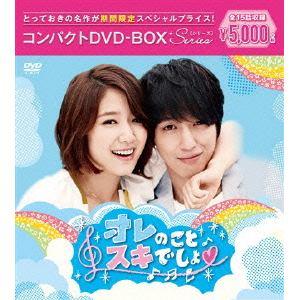 <DVD> オレのことスキでしょ。 コンパクトDVD-BOX[期間限定スペシャルプライス版]