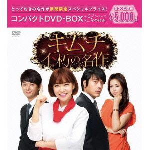 <DVD> キムチ~不朽の名作 コンパクトDVD-BOX[期間限定スペシャルプライス版]