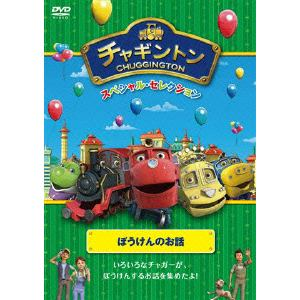 <DVD> チャギントン スペシャル・セレクション ぼうけんのお話