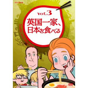 <DVD> 英国一家、日本を食べる Vol.3