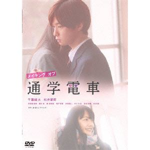 <DVD> メイキング オブ 通学電車