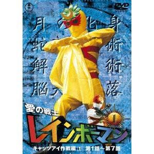 <DVD> 愛の戦士レインボーマンVOL.1