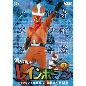 <DVD> 愛の戦士レインボーマンVOL.2