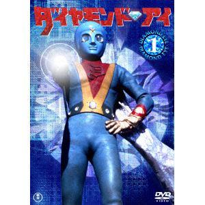 <DVD> 光の戦士ダイヤモンドアイVOL.1