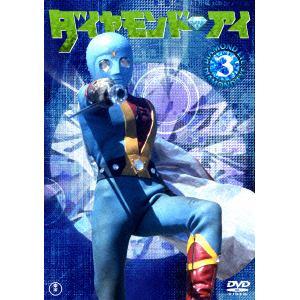 <DVD> 光の戦士ダイヤモンドアイVOL.3