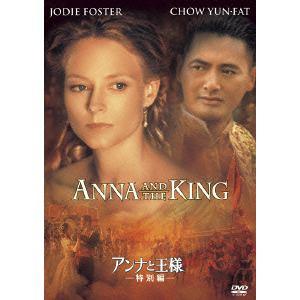 <DVD> アンナと王様<特別編>