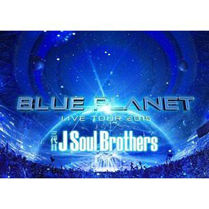 <DVD>三代目 J Soul Brothers LIVE TOUR 2015「BLUE PLANET」(初回生産限定盤) 三代目 J Soul Brothers from EXILE TRIBE