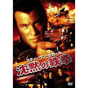 【DVD】スティーヴン・セガール 沈黙の鉄拳