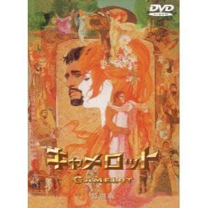 <DVD> キャメロット 特別版