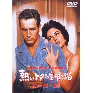 <DVD> 熱いトタン屋根の猫