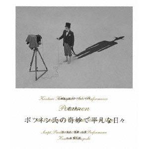 <DVD> KENTARO KOBAYASHI SOLO PERFORMANCE『ポツネン氏の奇妙で平凡な日々』