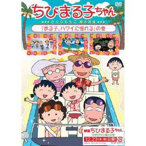 <DVD> ちびまる子ちゃん2015年12月分