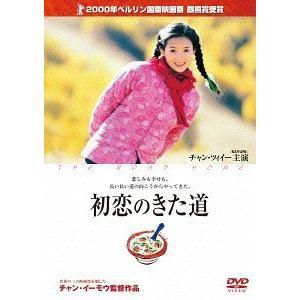 <DVD> 初恋のきた道