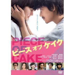 <DVD> ピース オブ ケイク