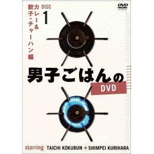 <DVD> 男子ごはんのDVD Disc1 カレー&餃子・チャーハン編