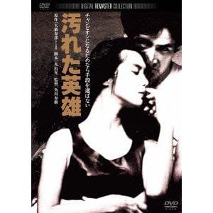 <DVD> 汚れた英雄 角川映画 THE BEST