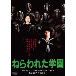 <DVD> ねらわれた学園 角川映画 THE BEST