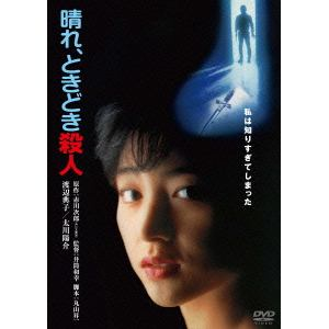 <DVD> 晴れ、ときどき殺人 角川映画 THE BEST