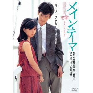 <DVD> メイン・テーマ 角川映画 THE BEST