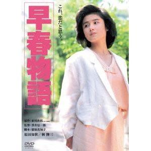 <DVD> 早春物語 角川映画 THE BEST
