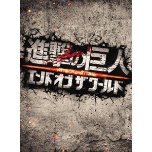 【DVD】進撃の巨人 ATTACK ON TITAN エンド オブ ザ ワールド DVD 豪華版