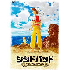 <DVD> シンドバッド ~空とぶ姫と秘密の島~