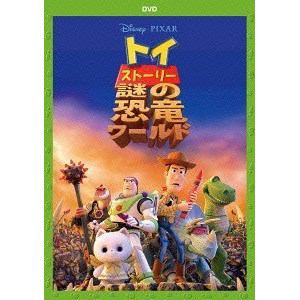 <DVD> トイ・ストーリー 謎の恐竜ワールド