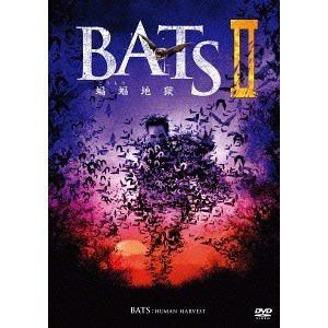 【DVD】 BATS2 蝙蝠地獄