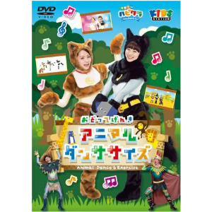 <DVD> 「子育てTV ハピクラ」 アニマルダンササイズ