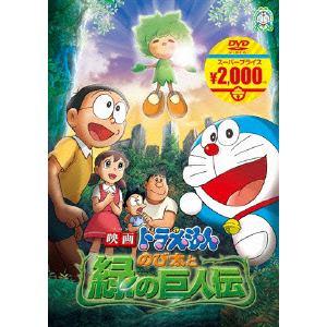 <DVD> 映画ドラえもん のび太と緑の巨人伝(映画ドラえもんスーパープライス商品)