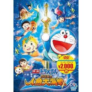<DVD> 映画ドラえもん のび太の人魚大海戦(映画ドラえもんスーパープライス商品)