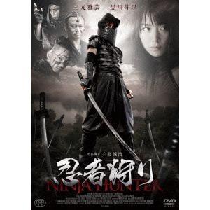 <DVD> 三元雅芸 / 忍者狩り