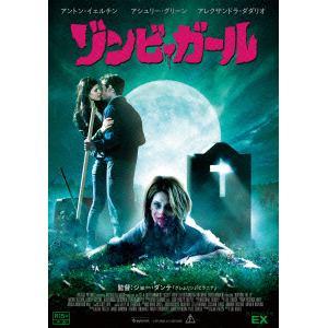 <DVD> アントン・イェルチン / ゾンビ・ガール
