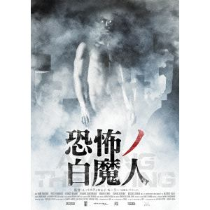 <DVD> アンヌ・マリヴィン / 恐怖ノ白魔人
