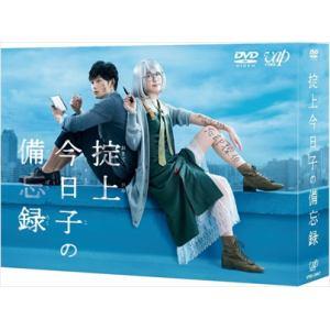 <DVD> 掟上今日子の備忘録 DVD-BOX