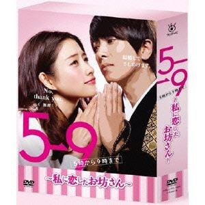 <DVD> 5→9(5時から9時まで) ~私に恋したお坊さん~ DVD BOX