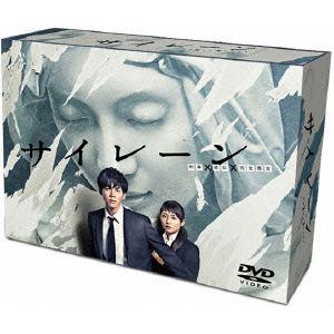 <DVD> サイレーン 刑事×彼女×完全悪女 DVD-BOX