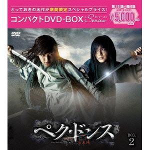 <DVD> ぺク・ドンス コンパクトDVD-BOX2[期間限定スペシャルプライス版]