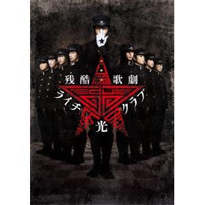 【DVD】残酷歌劇『ライチ☆光クラブ』