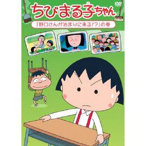 <DVD> ちびまる子ちゃん「野口さんが泊まりに来る!?」の巻
