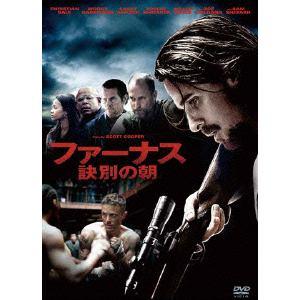 <DVD> 【おトク値!】ファーナス/訣別の朝