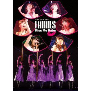 <DVD> フェアリーズ / フェアリーズ LIVE TOUR 2015 - Kiss Me Babe -