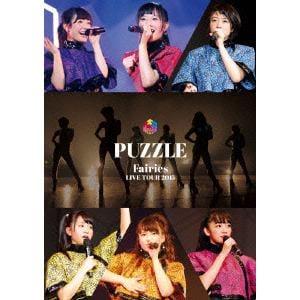 <DVD> フェアリーズ / フェアリーズ LIVE TOUR 2015 - PUZZLE -