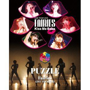 <BLU-R> フェアリーズ / フェアリーズ LIVE TOUR 2015 - Kiss Me Babe -/- PUZZLE -(Blu-ray Disc