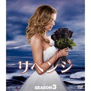 <DVD> リベンジ シーズン3 コンパクト BOX