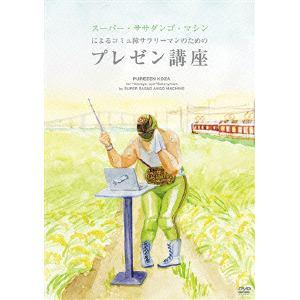 <DVD> スーパー・ササダンゴ・マシンによるコミュ障サラリーマンのためのプレゼン講座